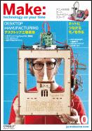 『Make: Technology on Your Time Volume 10』表紙